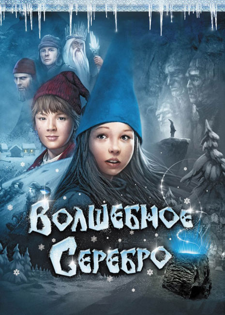 Волшебное серебро / Magic Silver / Julenatt i Blåfjell (2009) BDRip