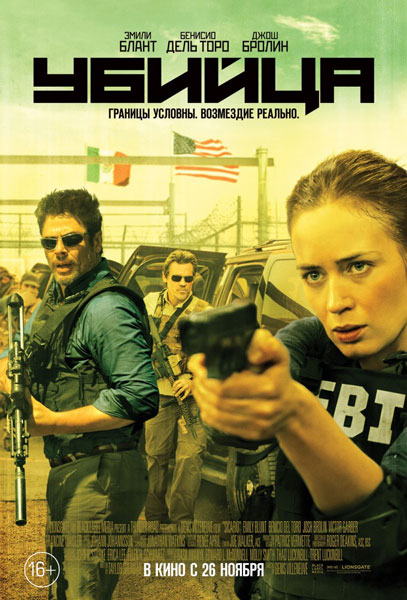 Убийца / Sicario (2015) BDRip