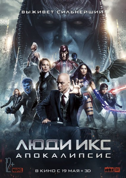Люди Икс: Апокалипсис / X-Men: Apocalypse (2016) BDRip