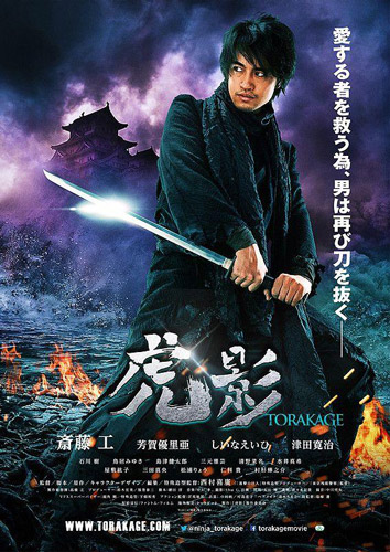Ниндзя Торакаге / Ninja Torakage / The Ninja War of Torakage (2014) BDRip