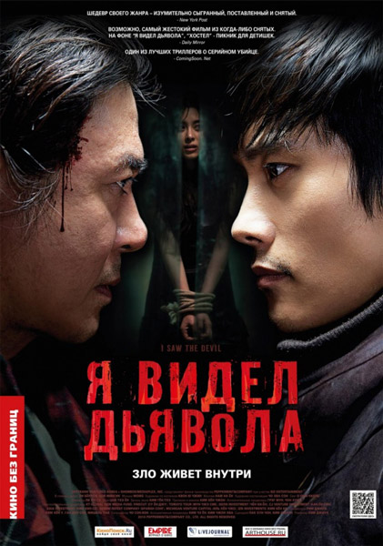 Я видел Дьявола / I Saw The Devil / Akmareul boattda (2010) DVDRip | Режиссёрская версия