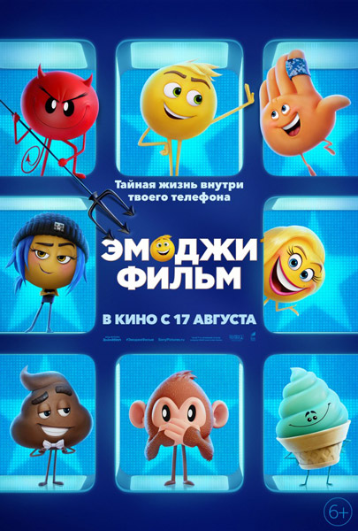 Эмоджи фильм / The Emoji Movie (2017) BDRip | iTunes