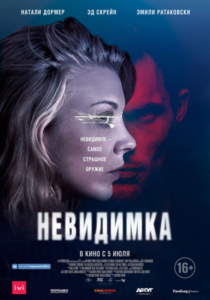 Невидимка / In Darkness (2018) WEB-DLRip | iTunes