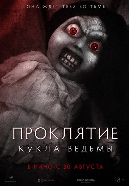 Проклятие: Кукла ведьмы / Curse of the Witch's Doll (2018) WEB-DLRip | iTunes