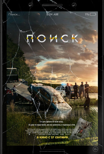 Поиск / Searching (2018) WEB-DLRip