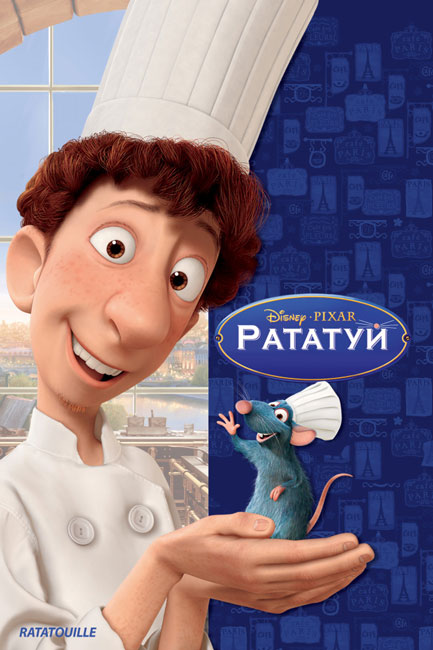 Рататуй / Ratatouille (2007) Ultra HD | 4K