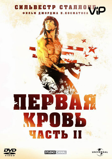 Рэмбо: Первая кровь 2 / Rambo: First Blood Part II (1985) Ultra HD | 4K