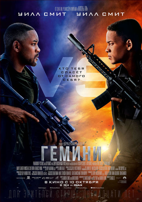 Гемини / Gemini Man (2019) WEB-DLRip