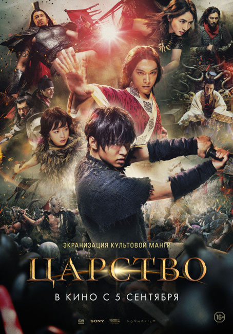 Царство / Kingdom (2019) WEB-DLRip