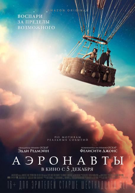 Аэронавты / The Aeronauts (2019) WEB-DLRip