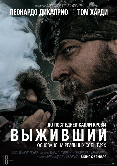 Выживший / The Revenant (2015) Ultra HD | 4K