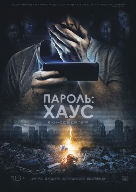 Пароль: Хаус / H0us3 (2019) WEB-DLRip