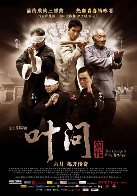 Ип Ман: Рождение легенды / The Legend Is Born: Yip Man / Yip Man chinchyun (2010) BDRip