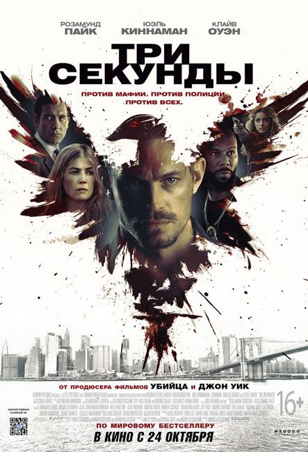 Три секунды / The Informer (2019) BDRip