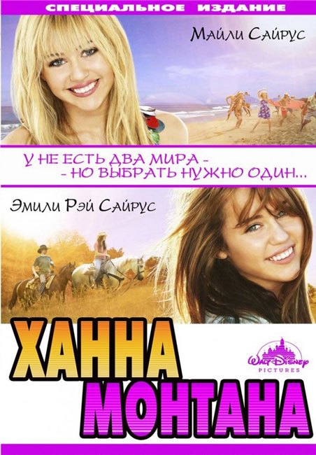 Ханна Монтана: Кино / Hannah Montana: The Movie (2009) BDRip