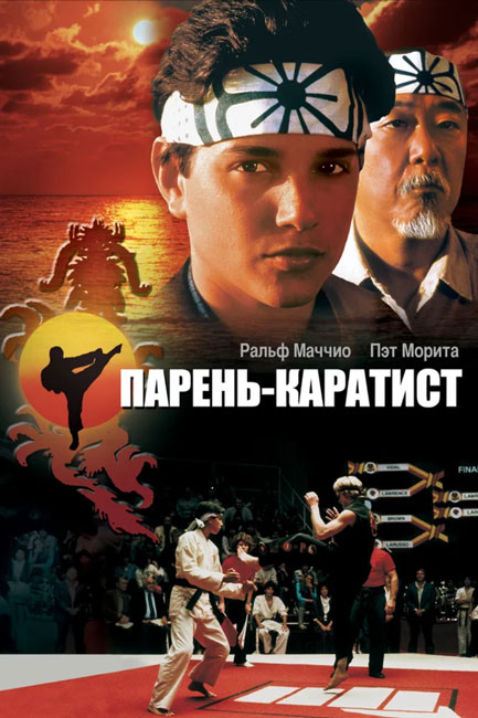 Парень-каратист / The Karate Kid (1984) Ultra HD | 4K