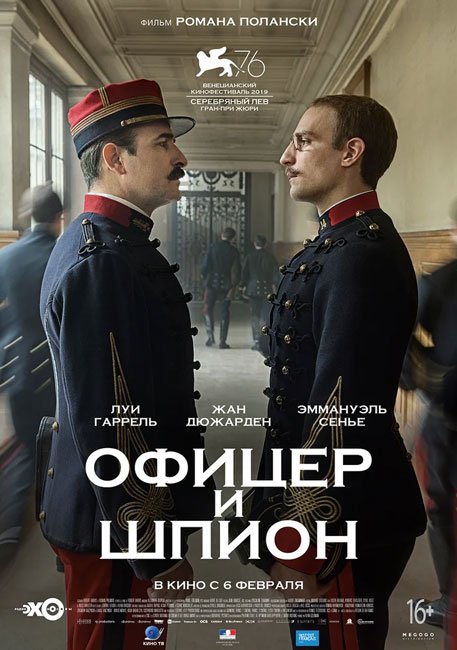 Офицер и шпион / J'accuse (2019) BDRip