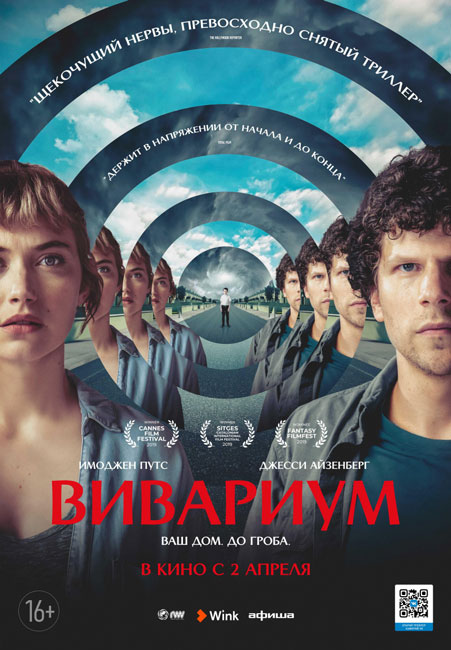 Вивариум / Vivarium (2019) WEB-DLRip