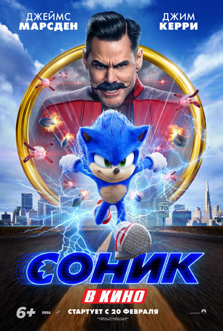 Соник в кино / Sonic the Hedgehog (2020) WEB-DLRip