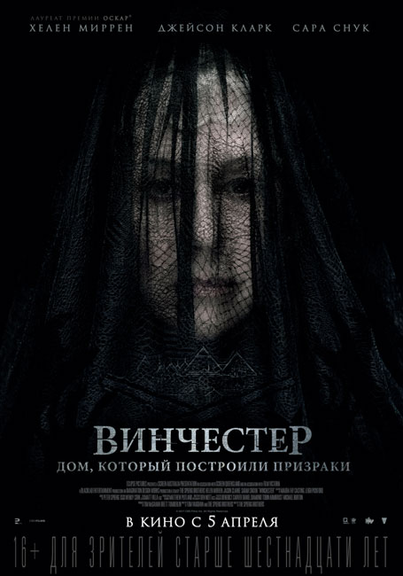 Винчестер. Дом, который построили призраки / Winchester: The House that Ghosts Built (2018) BDRip