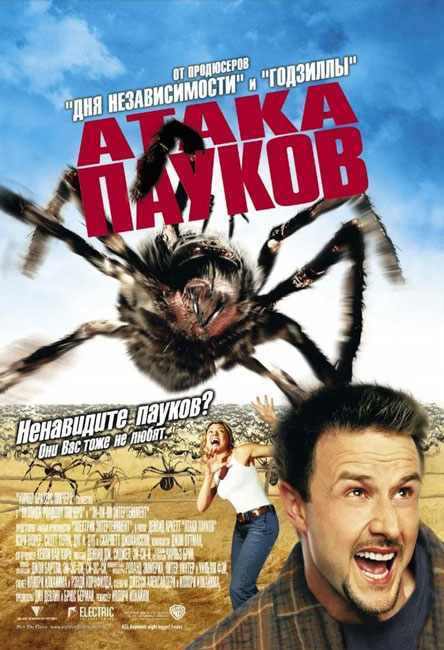 Атака пауков / Eight Legged Freaks (2002) WEB-DLRip