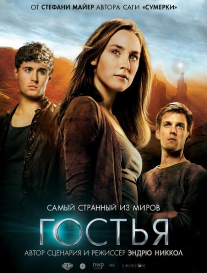 Гостья / The Host (2013) BDRip