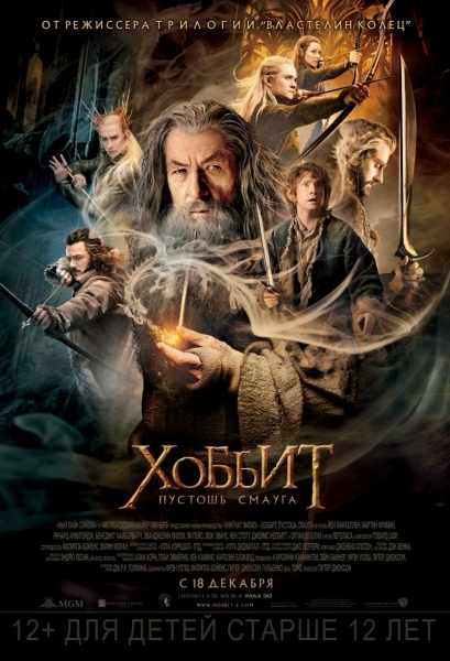 Хоббит: Пустошь Смауга / The Hobbit: The Desolation of Smaug (2013) BDRip