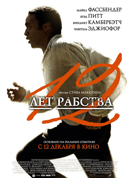 12 лет рабства / 12 Years a Slave (2013) BDRip